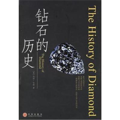 鉆石的歷史(美)哈特 ,康怡9787508606613中信出版社