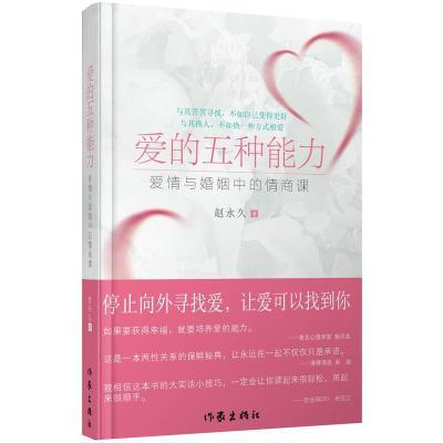 愛的五種能力(升級版)