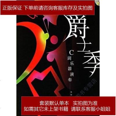 古典也流行C调乐器演奏 张智勇 人民音乐 9787103032039