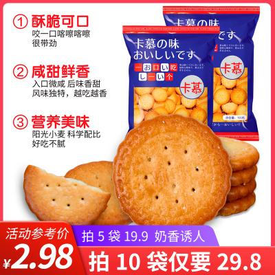 卡慕餅干網紅日式奶鹽味小圓餅100gx1袋 休閑食品辦公室零食小吃非海鹽天日鹽餅干