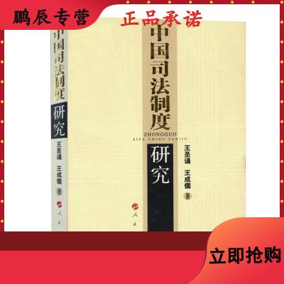 【人民出版社】中國司法制度研究