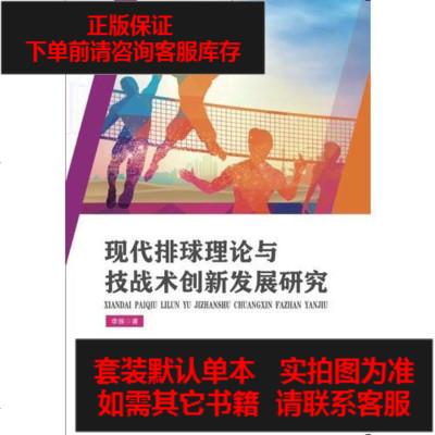 【二手8成新】现代排球理论与技战术创新发展研究 9787518045617