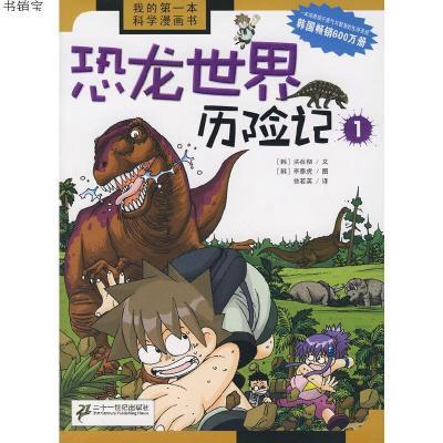 恐龍世界歷險記(1.2)9787539140599(韓)洪在徹21世紀出版社