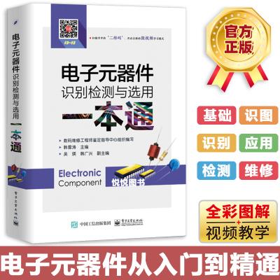 電子元器件識別檢測與選用一本通 電子元器件檢測與維修從入門到精通 電子元器件故障檢測維修技術 電子技術初學者入門書籍