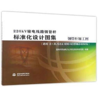 正版书籍 220kV输电线路钢管杆标准化设计图集 9787517051978 中国水利水电