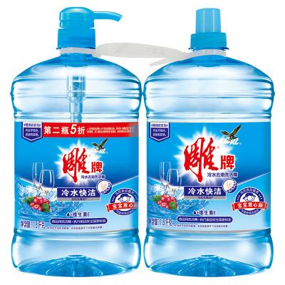 雕牌冷水去油洗潔精1.5kg*2冷水速效低溫去油添加維E溫和呵護雙手食品用實際無毒無磷環保呵護愛家健康