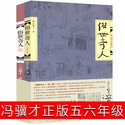 俗世奇人 馮驥才正版五年級六年級全套青少年版足本1 2作家出版社人民小學生文學書籍無障礙閱讀修訂版現代當代文學書小說