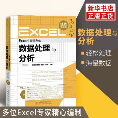 Excel高效辦公數據處理與分析教程含光盤表格制作數據排序篩選分類匯總透視表函數與公式圖表書籍計算機入自學應用基礎