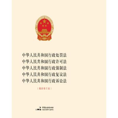 中華人民共和國行政處罰法 中華人民共和國行政許可法 中華人民共和國行政強制法 中華人民共和國行政復議法中華人民...