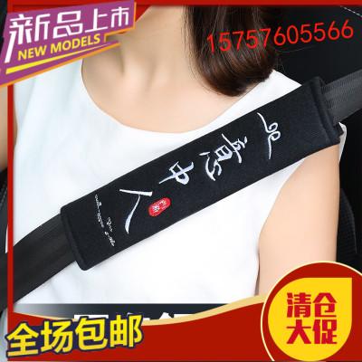 財星汽車安全帶護肩套保套加長男女可愛卡通車飾裝飾品套裝內飾用品 無限(一對)