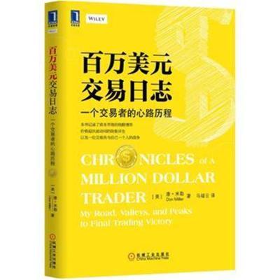 全新正版 百万美元交易日志:一个交易者的心路历程