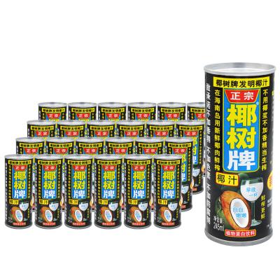 椰樹 椰汁正宗椰樹牌椰子汁飲料 245ml*24罐 植物蛋白椰奶家庭辦公室休閑飲品果味早餐桌飲料品新老包裝隨機發貨