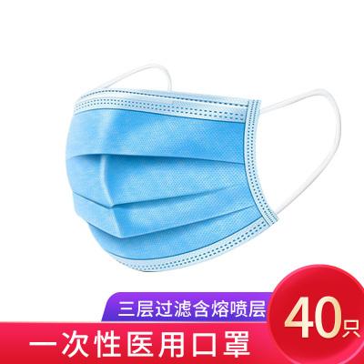 【40個醫用口罩】百消丹醫用口罩一次性使用藍色三層熔噴布防水防飛沫防塵防霧霾病菌