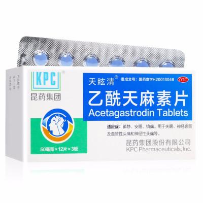 36片】昆药集团(KPC)天眩清乙酰天麻素片36片 镇痛 用于失眠 神经衰弱及血管性头痛和神经性头痛和神经性头痛等
