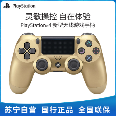 索尼(SONY)PlayStation 4 PS4原裝游戲手柄 Pro無線手柄 國行正品 金色