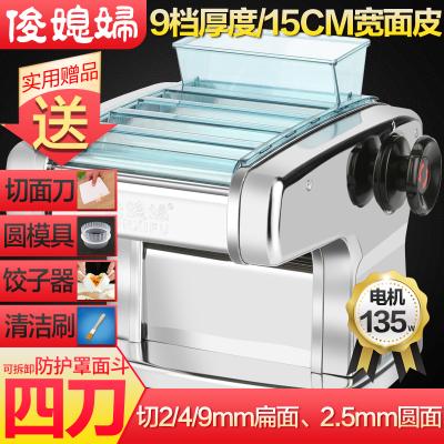 俊媳婦FKM-150四刀不銹鋼壓面機家用電動全自動寬窄圓面條機器廚具小型切面機餃子餛飩皮機搟面皮揉面機制掛面機軋面機器
