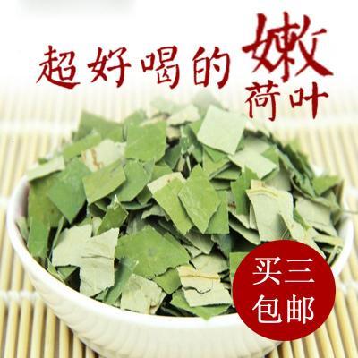 荷葉茶50克/袋 天然特級干荷葉 初級農產品 嫩荷葉片 純 買3