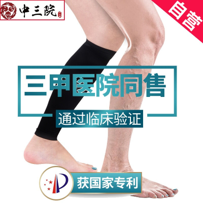 中三院防静脉曲张袜医用男女型弹力袜中老年孕妇妊娠期美腿袜医用二级理疗型(护小腿)肤色2XL码 参考体重150斤以上
