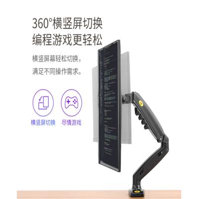 NB F80 17-27英寸 液晶電腦顯示器支架 桌面架 萬向電腦旋轉伸縮架 免打孔工作臺支架 顯示器電腦支架