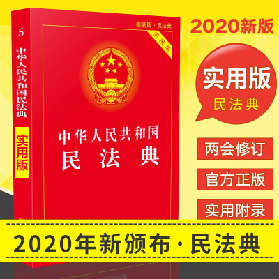 當天發貨 中華人民共和國民法典(實用版)