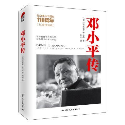 鄧小平傳(權威精裝版)
