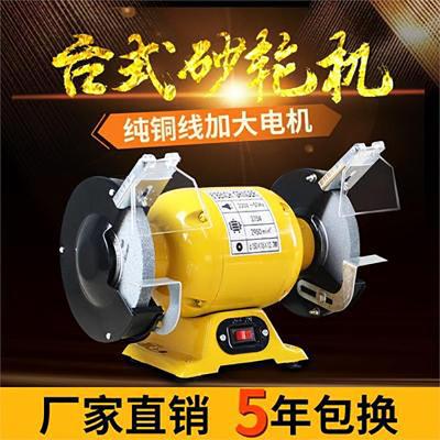 臺式小型砂輪機手提家用220v電動磨刀機拋光機多功能沙輪機工業級 重型6寸砂輪機含兩片砂輪