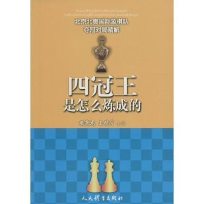 正版 四冠王是怎么炼成的 安燕龙,王静宇 主编 人民体育出版社 9787500949992 书籍