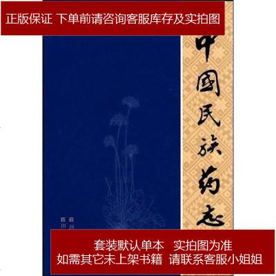 中國民族藥志(第四卷)