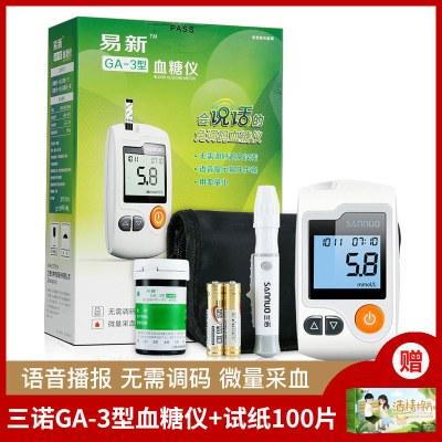 配100片試紙】三諾(SANNUO)GA-3型免調碼血糖儀套裝 家用全自動免調碼測血糖儀器配血糖試紙糖尿病