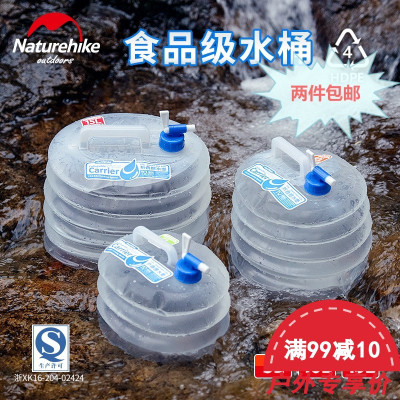 NH挪客 10-15L升折叠水桶折叠水壶折叠水袋户外野营便携储水器