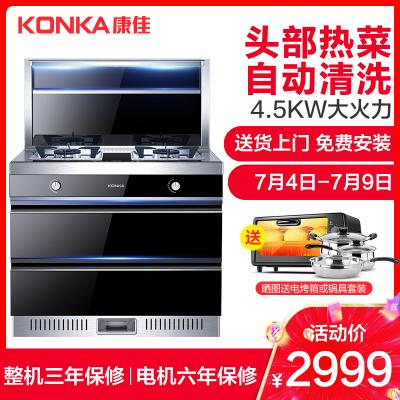 康佳(KONKA) KD01 廚房環保灶一體灶臺 側吸式抽油煙機燃氣灶消毒柜套裝 天然氣/液化氣 集成灶(此款為天然氣)