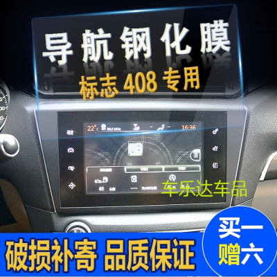 車巧 汽車導航鋼化膜新408標致508 2008 3008 308S保護膜屏幕貼膜車載