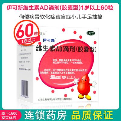伊可新 維生素AD滴劑(膠囊型) 1歲以上 60粒 粉葫蘆 佝僂病骨軟化癥夜盲癥小兒手足抽搐