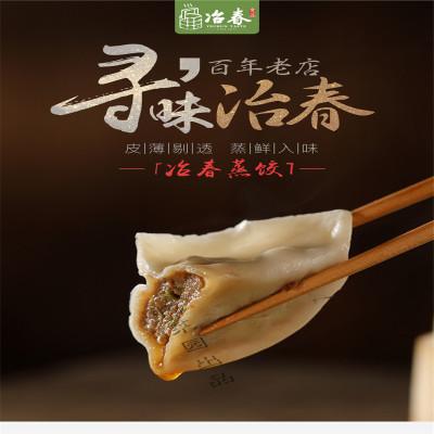 扬州早餐速食老字号冶春出品蒸饺300g
