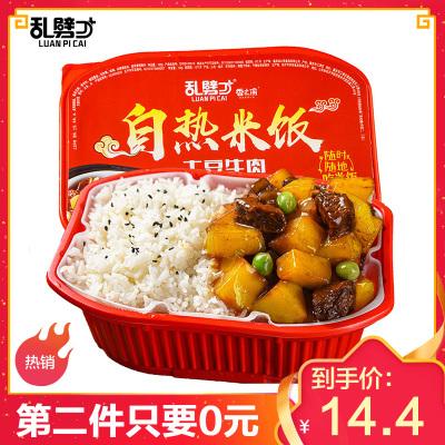 【第二件0元】亂劈才自熱米飯土豆牛肉味310g 懶人早餐速食方便食品即食宿舍吃的快餐飯晚餐