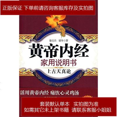 黃帝內經家用說明書(上古天真論)/國醫健康絕學系列