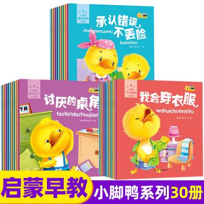 全套30冊小腳鴨幼兒童話故事書繪本 寶寶睡前故事書情商啟蒙認知圖書嬰兒早教書0-3-6歲幼兒情商行為管理兒童書籍小腳丫圖