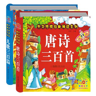 中华传统经典诵读系列 彩绘彩图画注音版童谣好妈妈0-6岁幼儿童启蒙认知早教读物