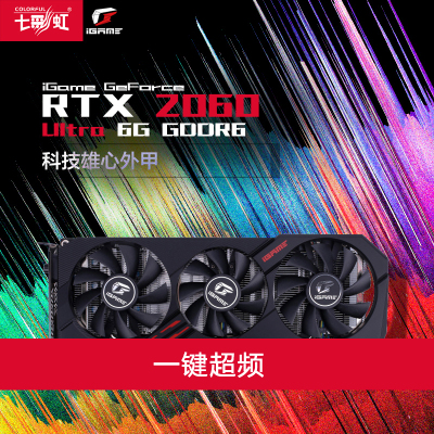 七彩虹(Colorful)iGame GeForce RTX2060 UltraG DDR6 6G電競游戲顯卡(1365(Bst:1755)MHz/1365(Bst:1680))