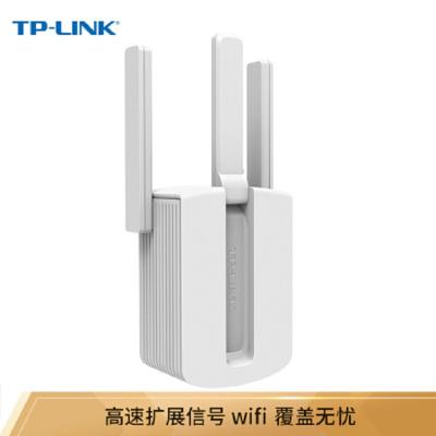 TP-LINK TL-WA933RE 450M三天线wifi信号放大器 无线扩展器中继器 路由器无线信号增强器
