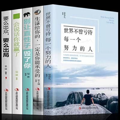 5冊別讓直性子毀了你要么出眾要么出局會說話你就贏了世界不曾虧待每一個努力的人生活給你一定是你能承受的勵志書籍 書排