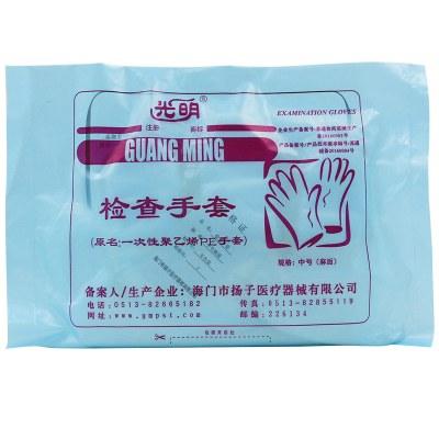 【庫存現發】光明檢查手套100只一次性薄膜(pe)衛生手套一次性手套家用醫用