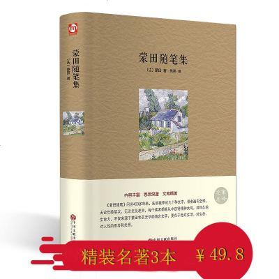 蒙田隨筆集 正版 精裝版世界經典文學十大名著書籍青少年版暢銷書初中學生閱讀的課外書讀物