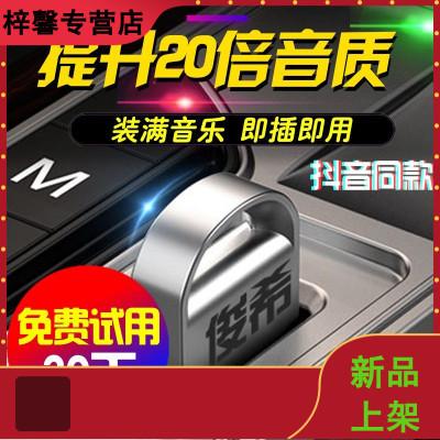提升20倍音质车载u盘DTS5.1声道音乐无损高音质发烧歌曲车用优盘
