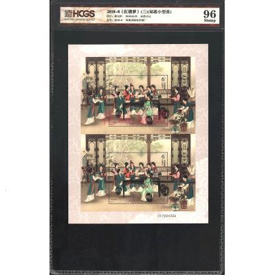 雙聯小型張 雙連小型張 封裝評級鑒定郵票 2018-18紅樓夢雙連郵票小型張封裝評級