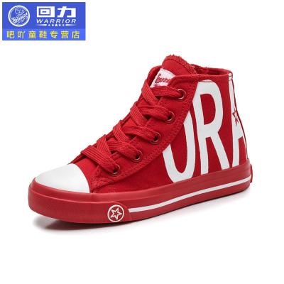 回力(Warrior)童鞋儿童高帮帆布鞋2019春秋男童板鞋女童鞋子学生街舞布鞋潮