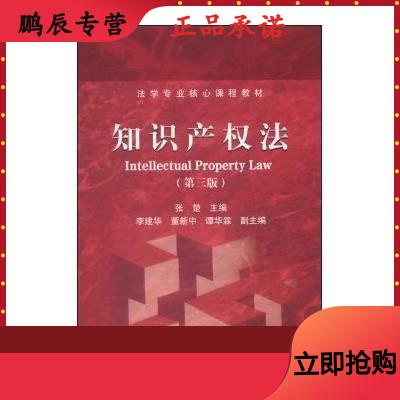 正版 知识产权法 第三版 张楚 高等教育出版社