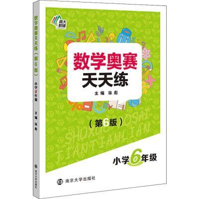 数学奥赛天天练 小学6年级(第6版) 徐彪 编 文教 文轩网