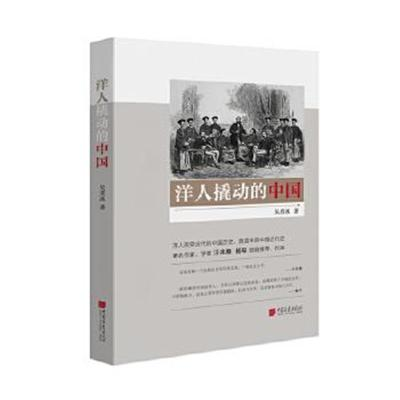 正版书籍 洋人撬动的中国 9787514614060 中国画报出版社