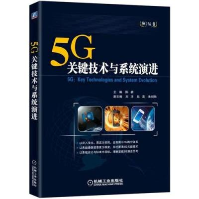 5G:關鍵技術與系統演進